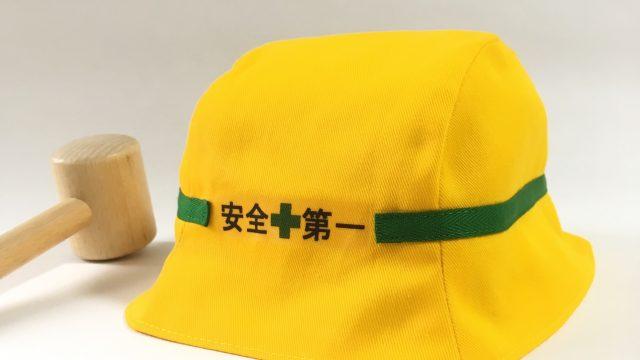 やわらかヘルメット風帽子(48cm)