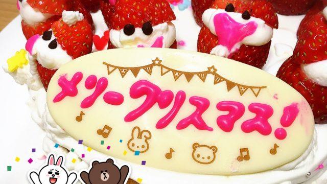 20171226クリスマスケーキ