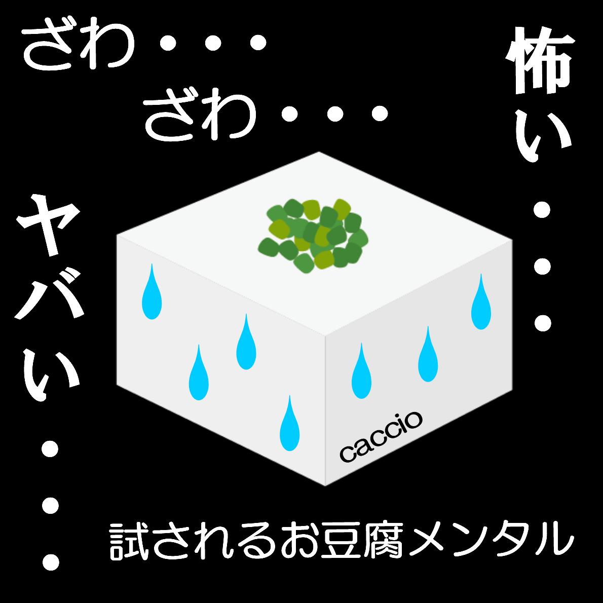 20180111お豆腐メンタル