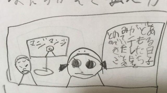 20180405スミちゃんの漫画