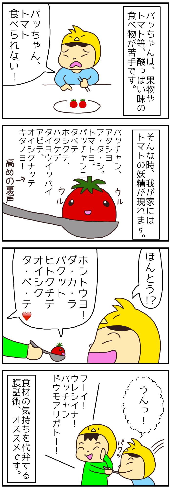 苦手な野菜克服法