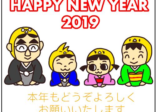 20190101新年のご挨拶・2019