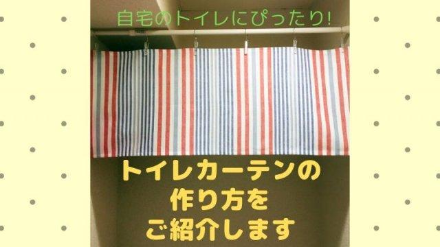 20190618トイレカーテンの作り方アイキャッチ