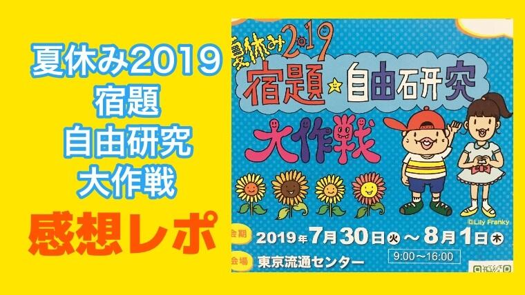 20190815自由研究大作戦アイキャッチ