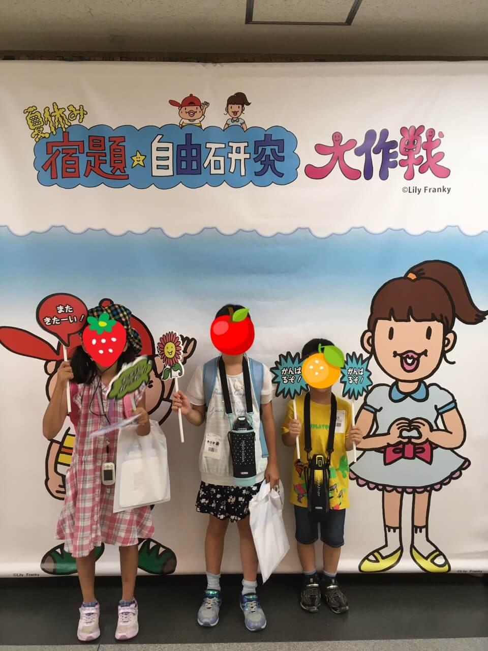 20190815自由研究大作戦