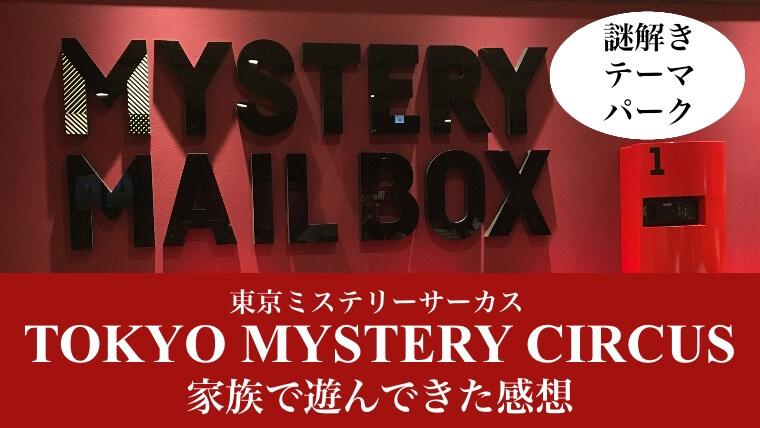 20190829東京ミステリーサーカスアイキャッチ