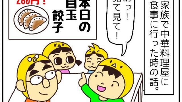 20190901目玉餃子