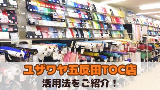 20190912ユザワヤ五反田店アイキャッチ