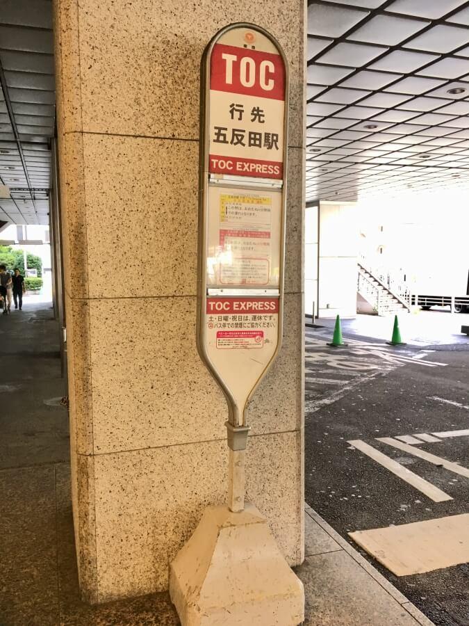 20190912TOC無料バス停1