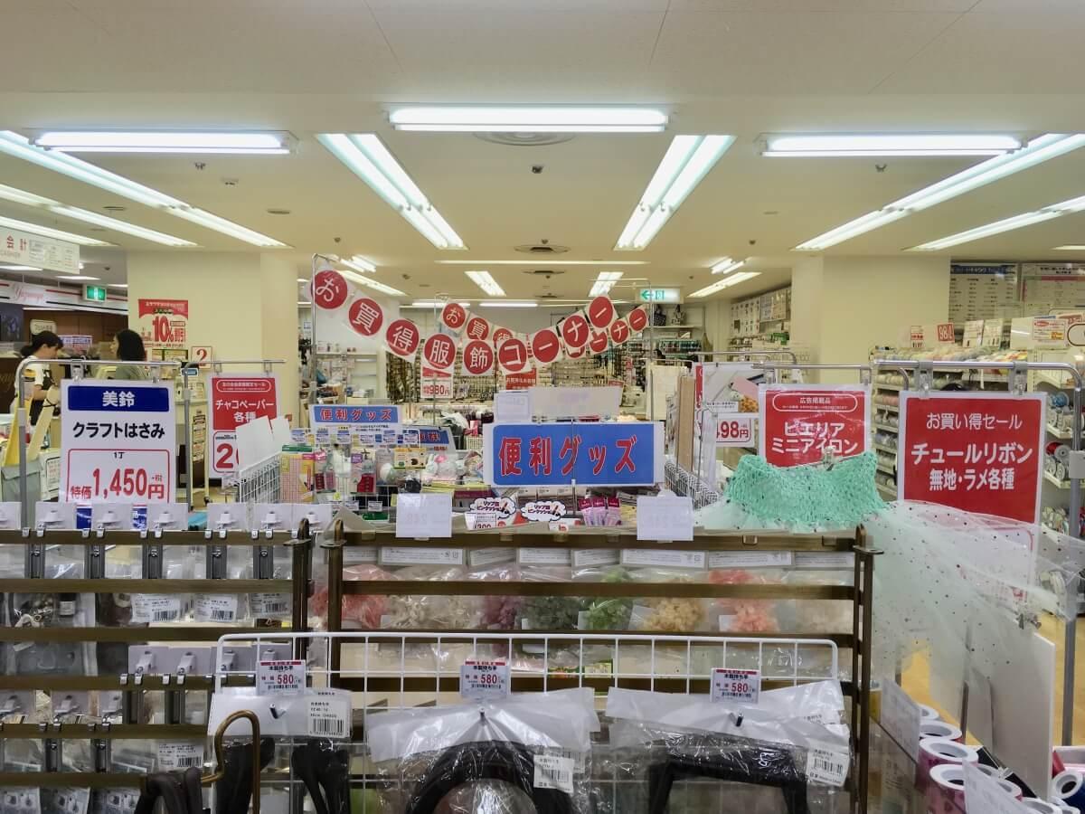 20190912ユザワヤお買い得セール品コーナー