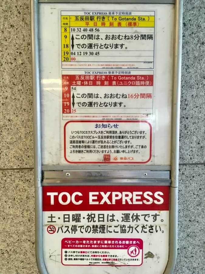 20190912TOC無料バス停2
