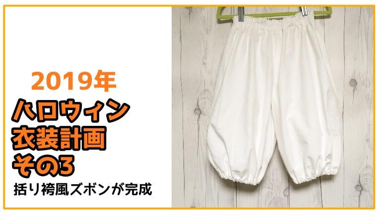 2019101ハロウィン衣装括り袴風ズボンアイキャッチ