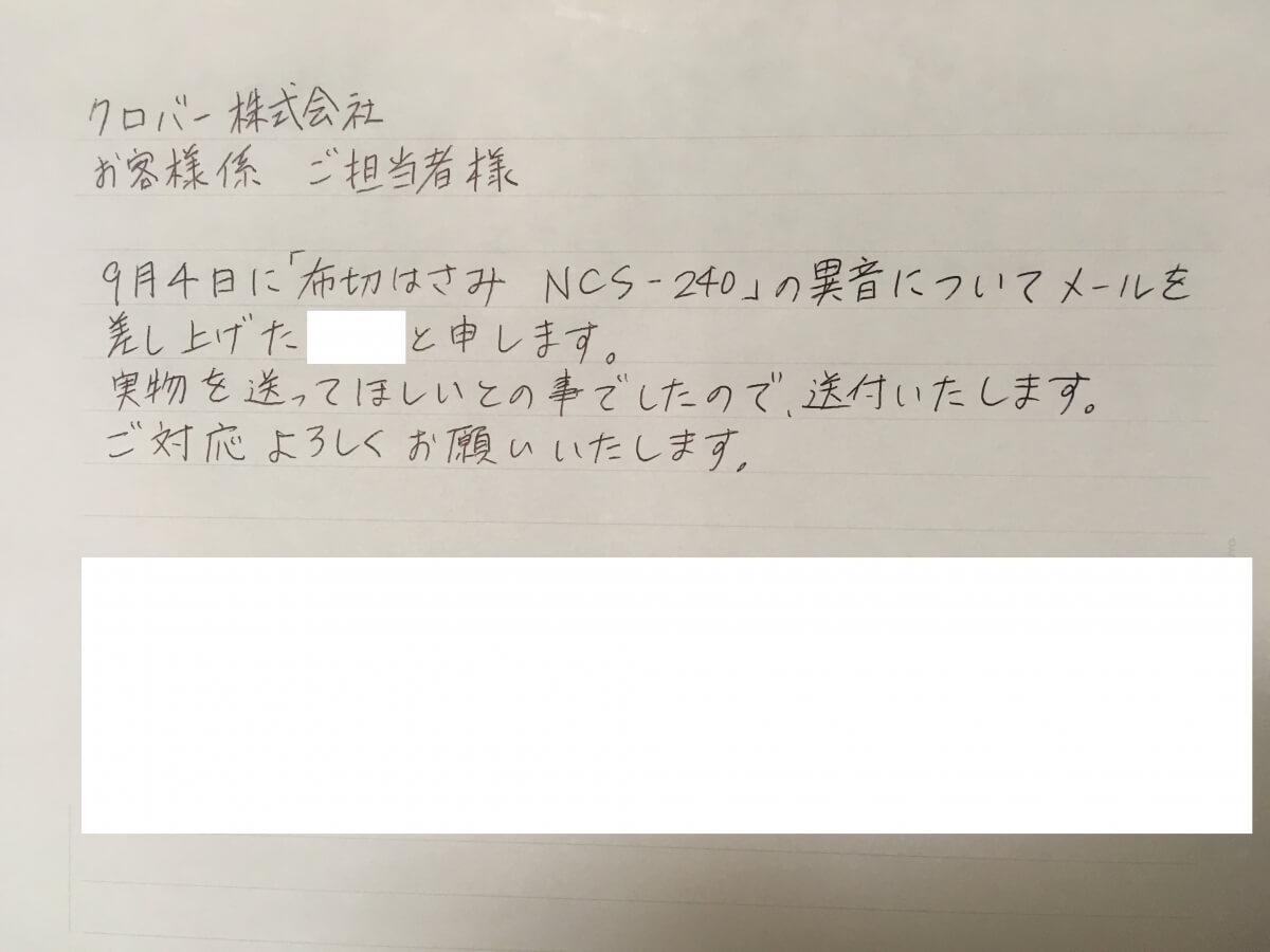 20191002裁ちばさみ同梱手紙