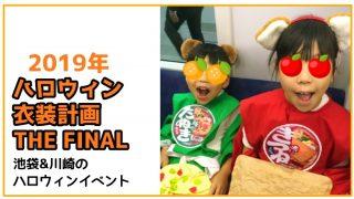 20191113ハロウィン衣装・池袋&川崎イベントアイキャッチ