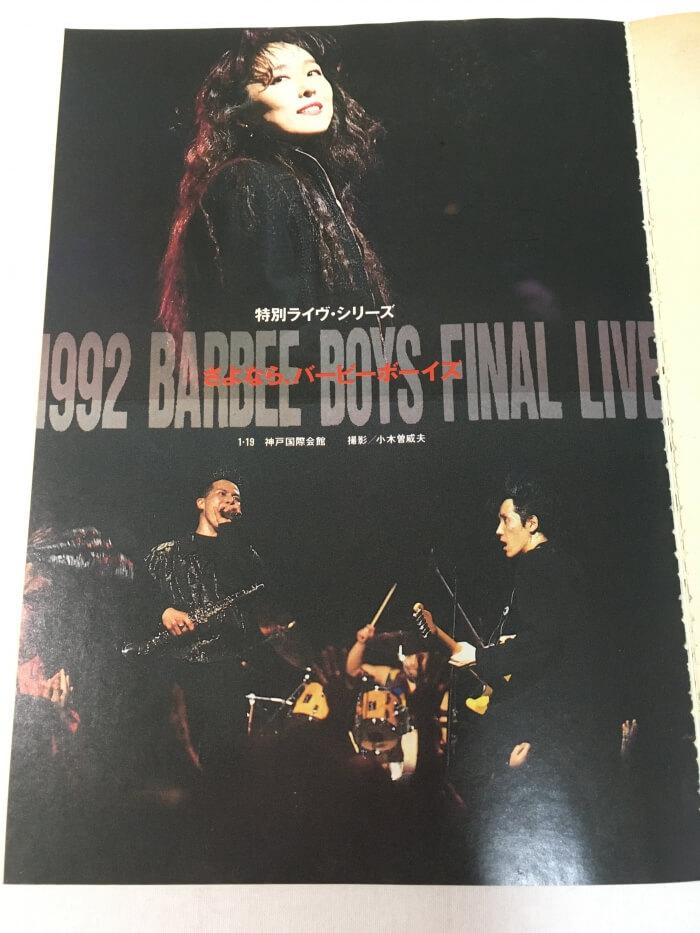 20191228barbeeboys-解散記事4