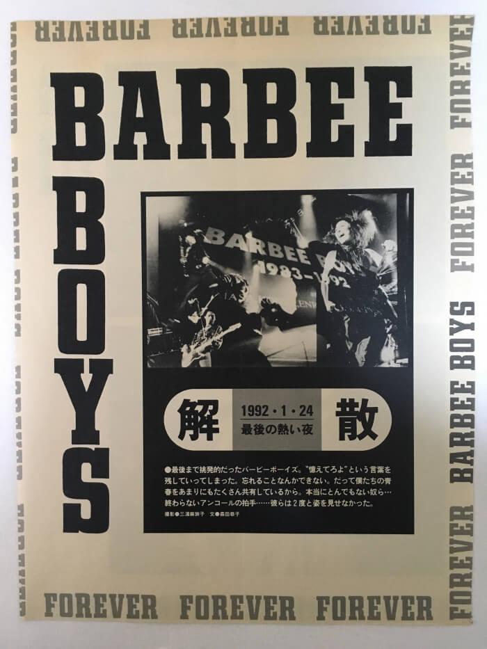 20191228barbeeboys-解散記事1