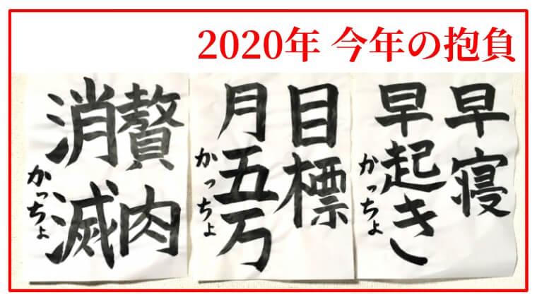 202001062020年・今年の抱負アイキャッチ