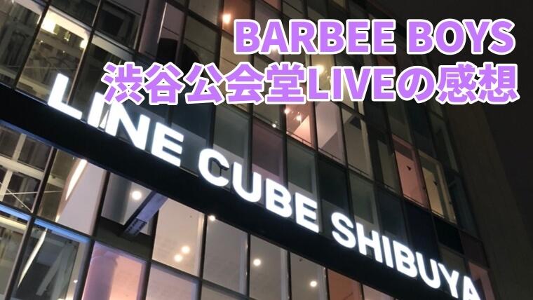 20200131バービーボーイズ渋谷公会堂LIVEレポアイキャッチ
