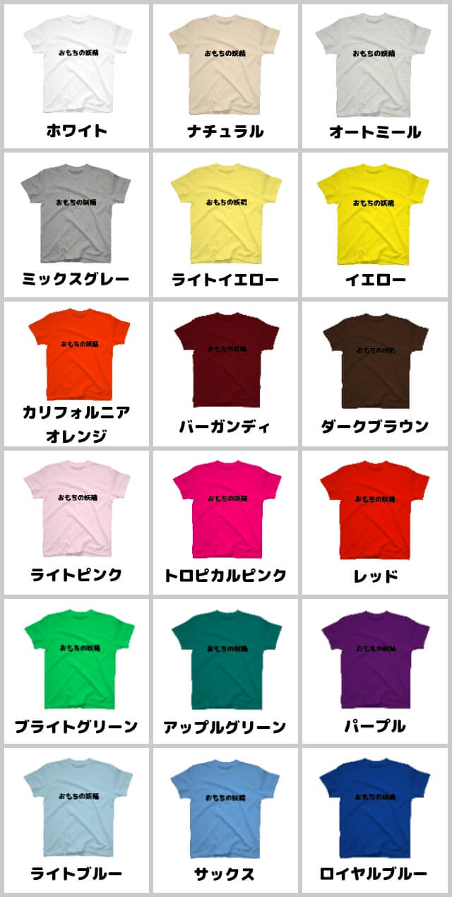 20200524SUZURI-Tシャツ色見本