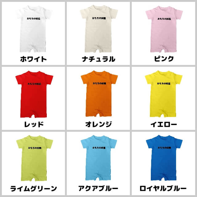 20200524SUZURI-ロンパース色見本
