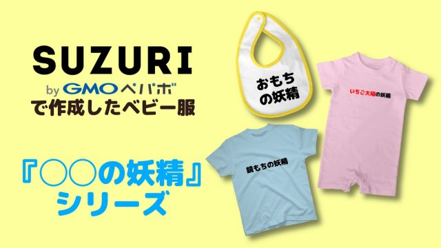 20200524SUZURI食べ物の妖精アイキャッチ