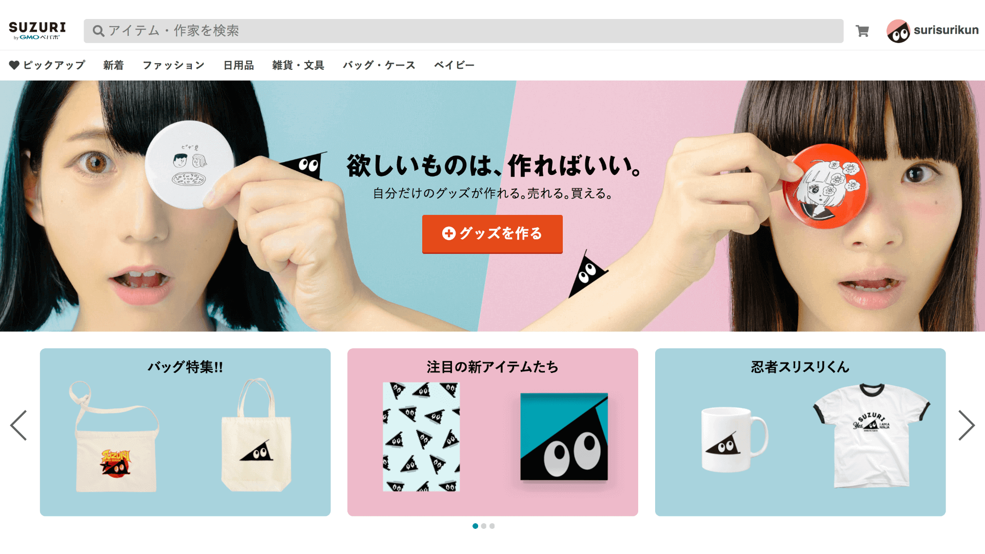 20200524SUZURIトップ画像