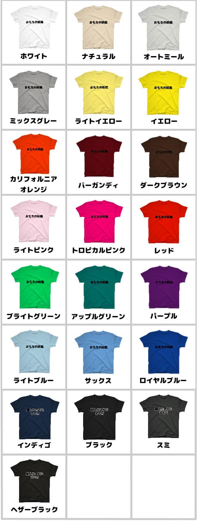 20200526SUZURI-Tシャツ色見本22色