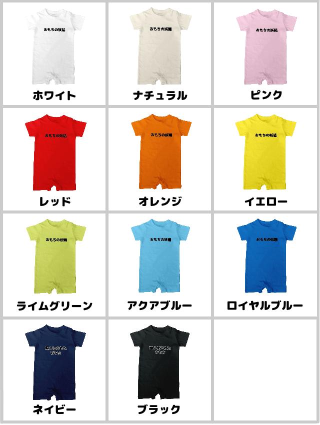20200526SUZURI-ロンパース色見本11色