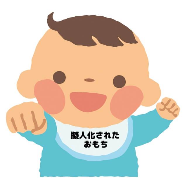 20200526SUZURI擬人化された〇〇赤ちゃん