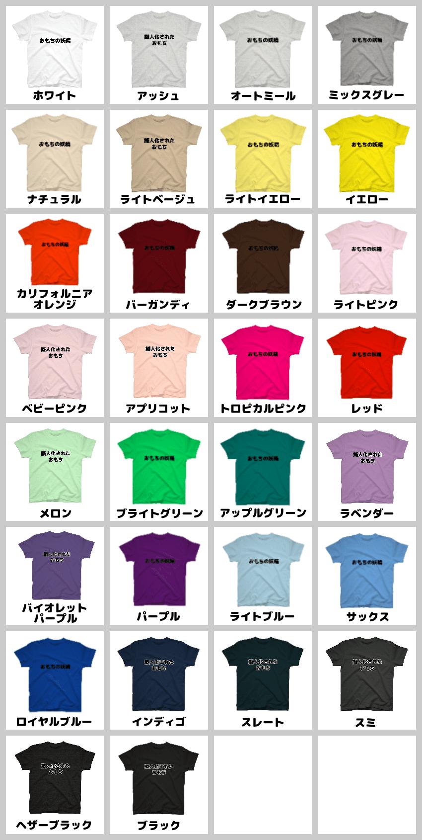 20200601SUZURITシャツ色見本3