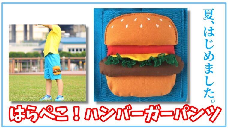 20200701ハンバーガーパンツアイキャッチ