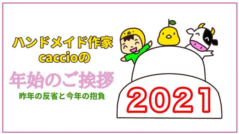 20210101新年の抱負アイキャッチ