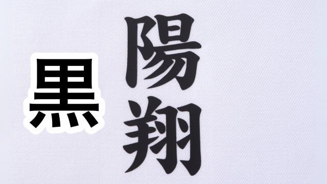 名入れ-黒