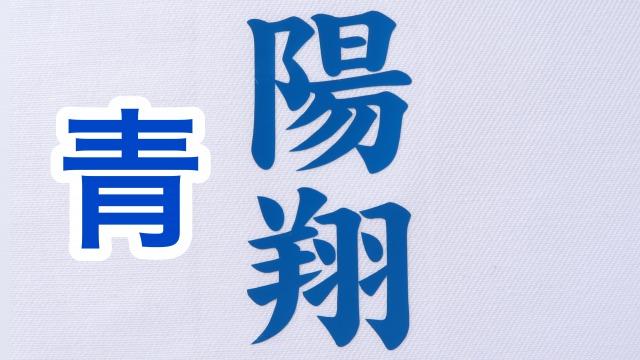名入れ-青
