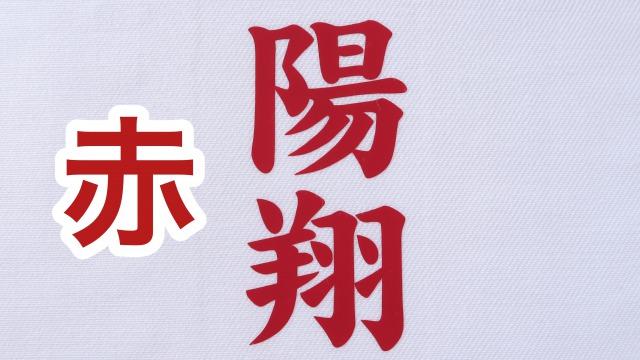 名入れ-赤