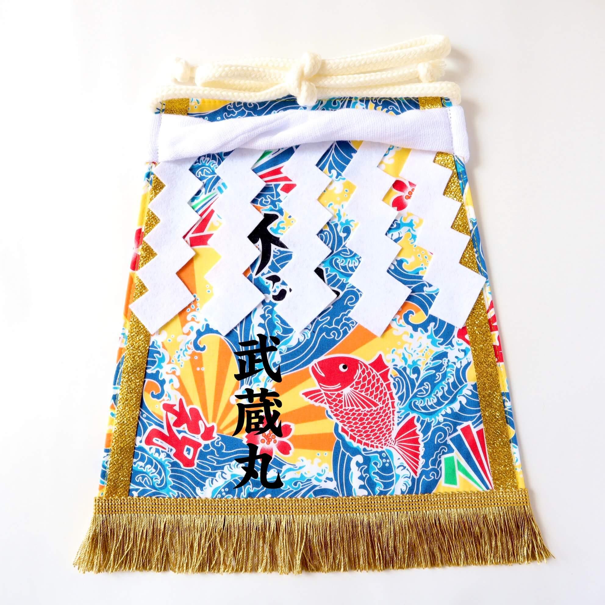 ワンちゃん化粧まわし・黄色い大漁旗名入れ