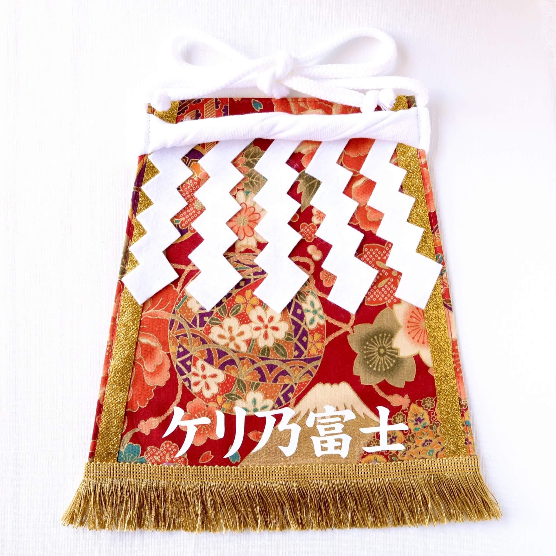 ワンちゃん化粧まわし・金富士と錦鞠・赤名入れ